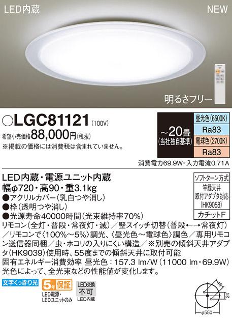 【法人様限定】パナソニック LGC81121 LEDシーリングライト 調色(昼光色~電球色) リモコン調光・調色 ~20畳