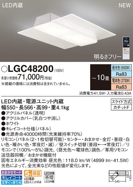 【法人様限定】パナソニック LGC48200 LEDシーリングライト 調色(昼光色~電球色) リモコン調光・調色 パネル付型 ~10畳