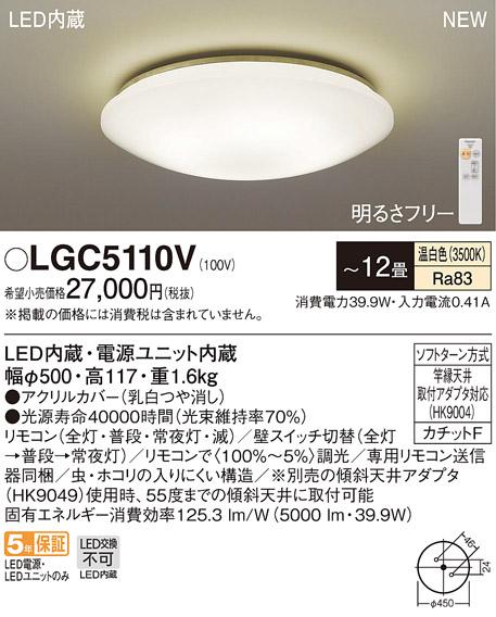【法人様限定】パナソニック LGC5110V LEDシーリングライト  温白色 リモコン調光 ~12畳