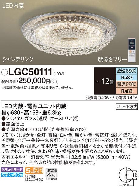 【法人様限定】パナソニック LGC50111 LEDシーリングライト 調色(昼光色~電球色) リモコン調光・調色 シャンデリング ~12畳