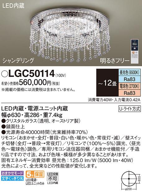 【法人様限定】パナソニック LGC50114 LEDシーリングライト 調色(昼光色~電球色) リモコン調光・調色 シャンデリング ~12畳