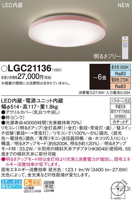 【法人様限定】パナソニック LGC21136 LEDシーリングライト 調色(昼光色~電球色) リモコン調光・調色 ~6畳