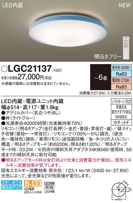 【法人様限定】パナソニック LGC21137 LEDシーリングライト 調色(昼光色~電球色) リモコン調光・調色 ~6畳