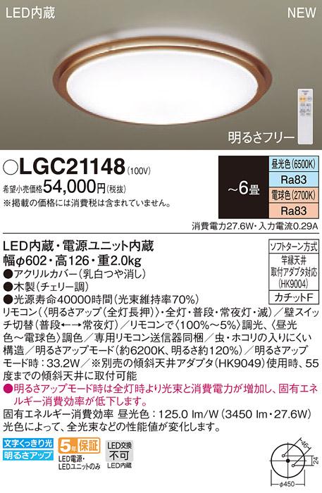 【法人様限定】パナソニック LGC21148 LEDシーリングライト 調色(昼光色~電球色) リモコン調光・調色 ~6畳