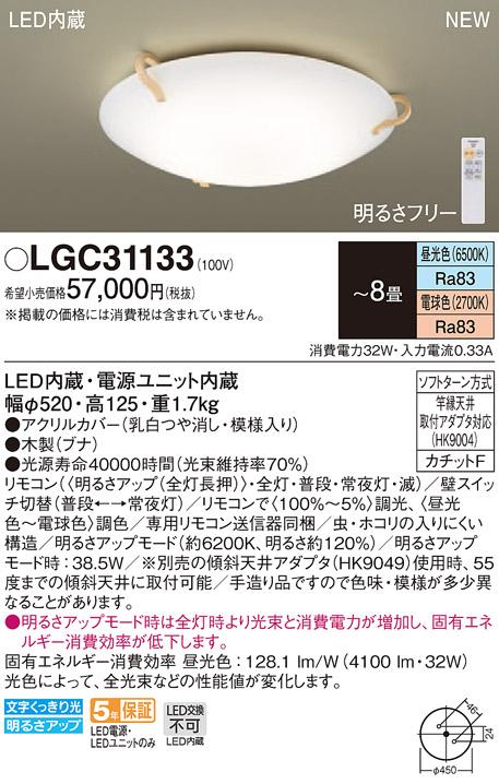 【法人様限定】パナソニック LGC31133 LEDシーリングライト 調色(昼光色~電球色) リモコン調光・調色 ~8畳