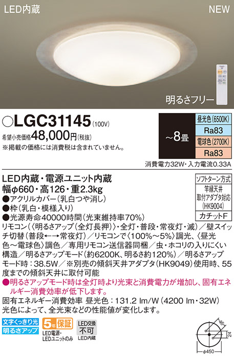 【法人様限定】パナソニック LGC31145 LEDシーリングライト 調色(昼光色~電球色) リモコン調光・調色 ~8畳