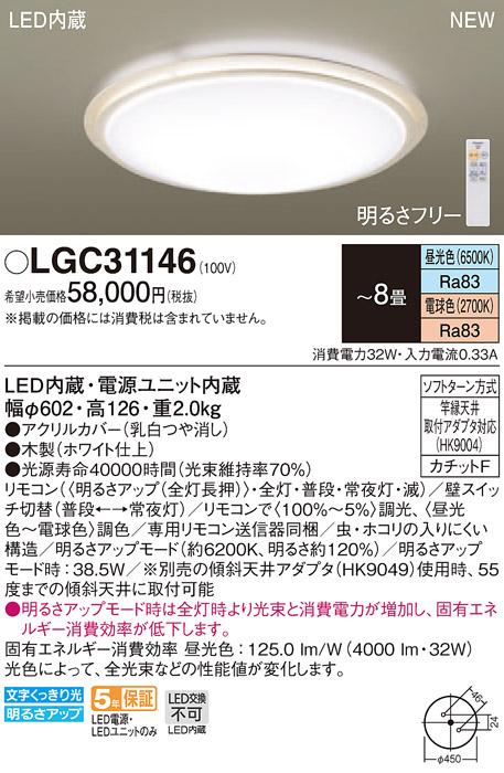 【法人様限定】パナソニック LGC31146 LEDシーリングライト 調色(昼光色~電球色) リモコン調光・調色 ~8畳