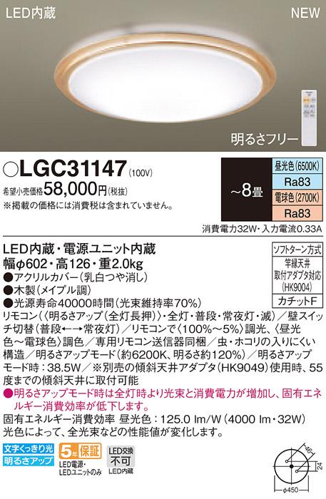 【法人様限定】パナソニック LGC31147 LEDシーリングライト 調色(昼光色~電球色) リモコン調光・調色 ~8畳