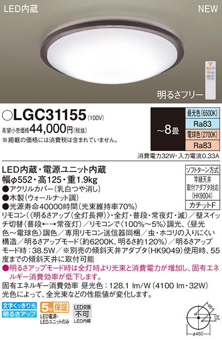 【法人様限定】パナソニック LGC31155 LEDシーリングライト 調色(昼光色~電球色) リモコン調光・調色 ~8畳