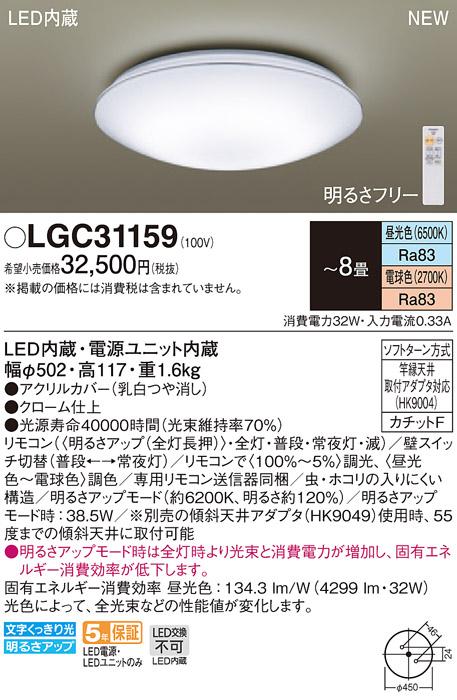 【法人様限定】パナソニック LGC31159 LEDシーリングライト 調色(昼光色~電球色) リモコン調光・調色 ~8畳