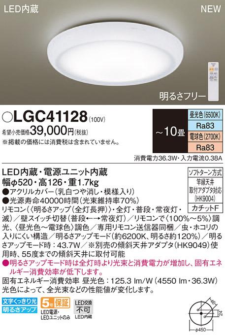 【法人様限定】パナソニック LGC41128 LEDシーリングライト 調色(昼光色~電球色) リモコン調光・調色 ~10畳