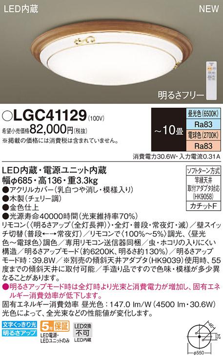 【法人様限定】パナソニック LGC41129 LEDシーリングライト 調色(昼光色~電球色) リモコン調光・調色 ~10畳