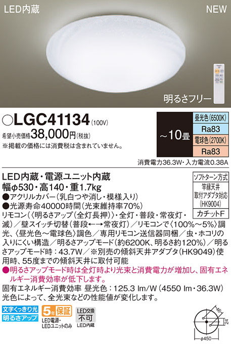 【法人様限定】パナソニック LGC41134 LEDシーリングライト 調色(昼光色~電球色) リモコン調光・調色 ~10畳