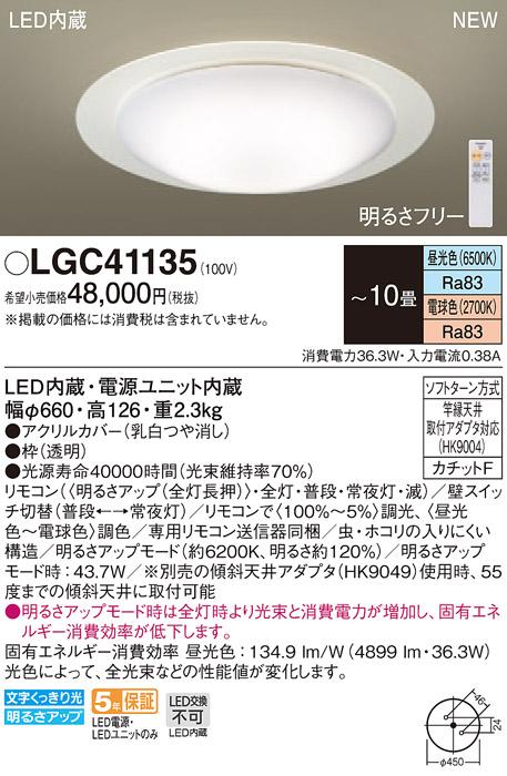 【法人様限定】パナソニック LGC41135 LEDシーリングライト 調色(昼光色~電球色) リモコン調光・調色 ~10畳