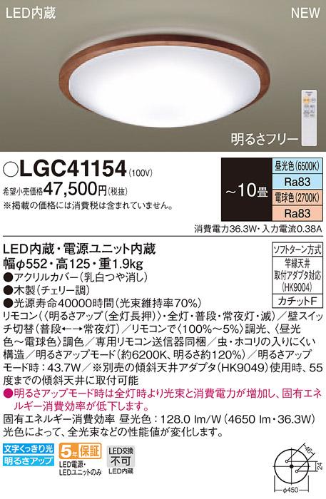 【法人様限定】パナソニック LGC41154 LEDシーリングライト 調色(昼光色~電球色) リモコン調光・調色 ~10畳