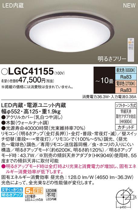 【法人様限定】パナソニック LGC41155 LEDシーリングライト 調色(昼光色~電球色) リモコン調光・調色 ~10畳