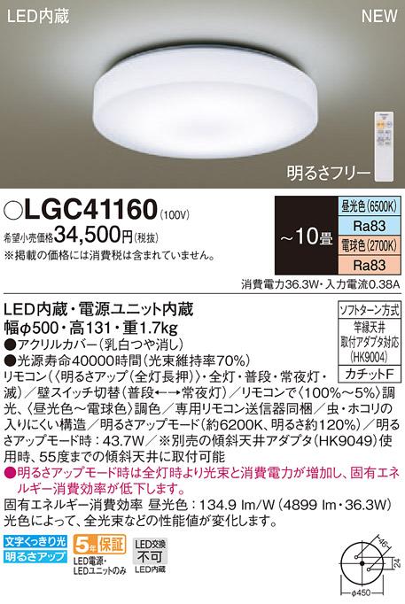 【法人様限定】パナソニック LGC41160 LEDシーリングライト 調色(昼光色~電球色) リモコン調光・調色 ~10畳