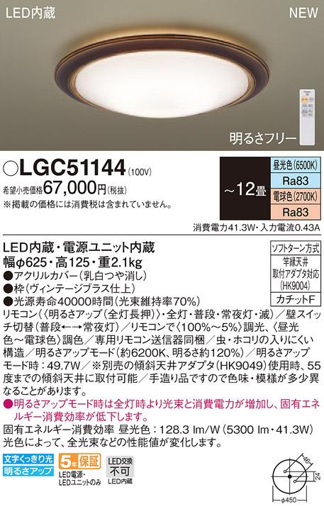 【法人様限定】パナソニック LGC51144 LEDシーリングライト 調色(昼光色~電球色) リモコン調光・調色 ~12畳