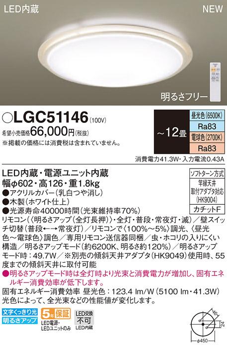 【法人様限定】パナソニック LGC51146 LEDシーリングライト 調色(昼光色~電球色) リモコン調光・調色 ~12畳