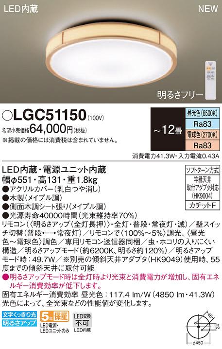 【法人様限定】パナソニック LGC51150 LEDシーリングライト 調色(昼光色~電球色) リモコン調光・調色 ~12畳