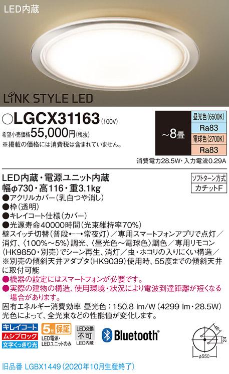 【法人様限定】パナソニック LGCX31163 LEDシーリングライト 調色(昼光色~電球色) LINK STYLE LED ~8畳
