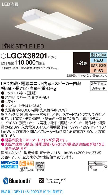 【法人様限定】パナソニック LGCX38201 LEDシーリングライト 調色(昼光色~電球色) LINK STYLE LED パネル付型 ~8畳