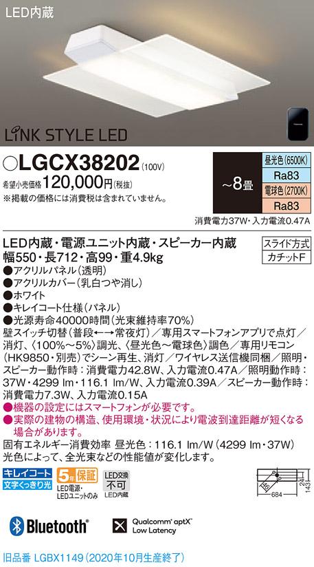【法人様限定】パナソニック LGCX38202 LEDシーリングライト 調色(昼光色~電球色) LINK STYLE LED パネル付型 ~8畳
