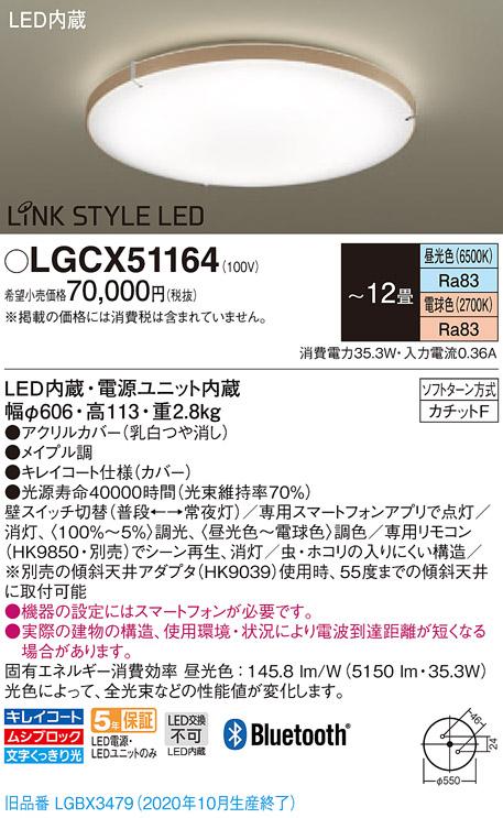 【法人様限定】パナソニック LGCX51164 LEDシーリングライト 調色(昼光色~電球色) LINK STYLE LED ~12畳