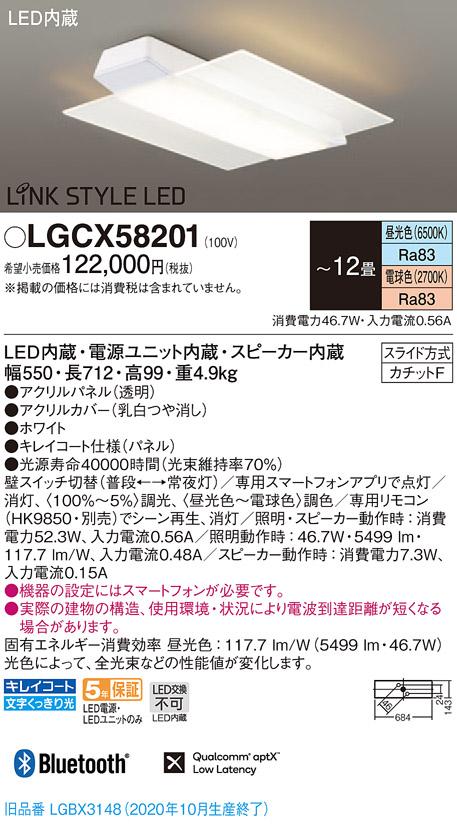 【法人様限定】パナソニック LGCX58201 LEDシーリングライト 調色(昼光色~電球色) LINK STYLE LED パネル付型 ~12畳