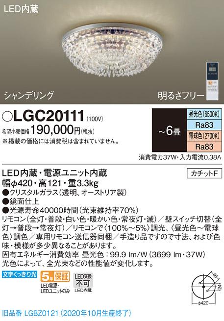 【法人様限定】パナソニック LGC20111 LEDシーリングライト 調色(昼光色~電球色) リモコン調光・調色 シャンデリング ~6畳