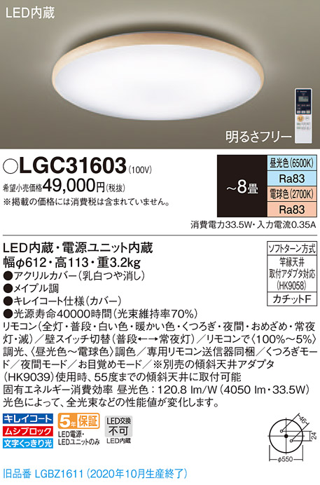 【法人様限定】パナソニック LGC31603 LEDシーリングライト 調色(昼光色~電球色) リモコン調光・調色 ~8畳