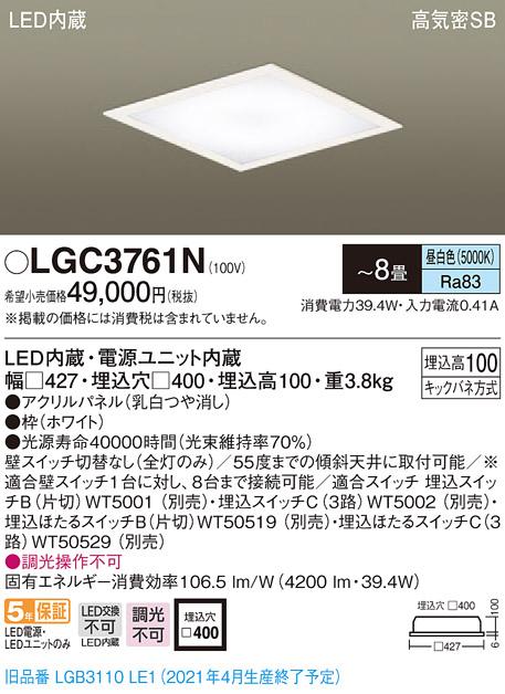 【法人様限定】パナソニック LGC3761N LED埋込シーリングライト  昼白色 浅型10H・高気密SB形 パネル付型 角型 ~8畳