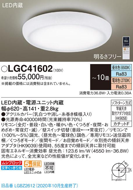 【法人様限定】パナソニック LGC41602 LEDシーリングライト 調色(昼光色~電球色) リモコン調光・調色 ~10畳