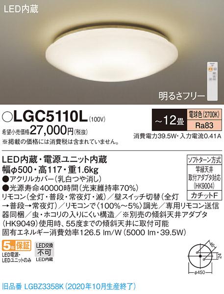 【法人様限定】パナソニック LGC5110L LEDシーリングライト  電球色 リモコン調光 ~12畳