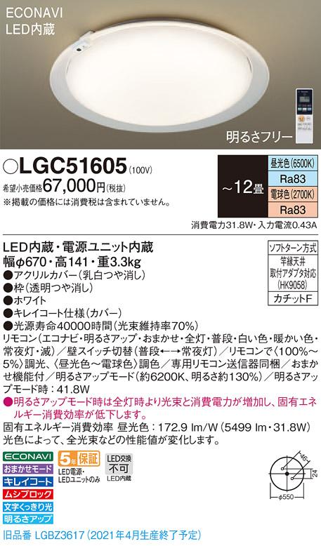 【法人様限定】パナソニック LGC51605 LEDシーリングライト 調色(昼光色~電球色) リモコン調光・調色 ~12畳