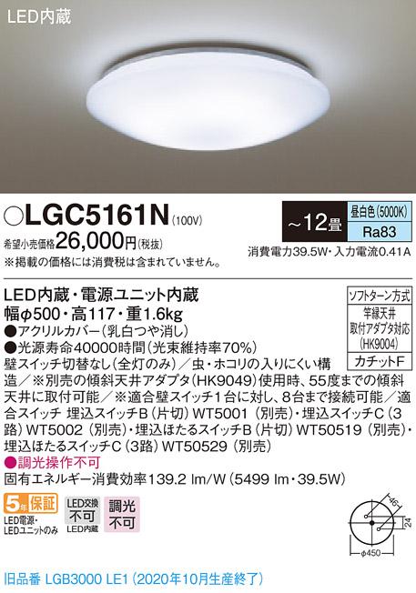 【法人様限定】パナソニック LGC5161N LEDシーリングライト  昼白色 シーリングライト ~12畳
