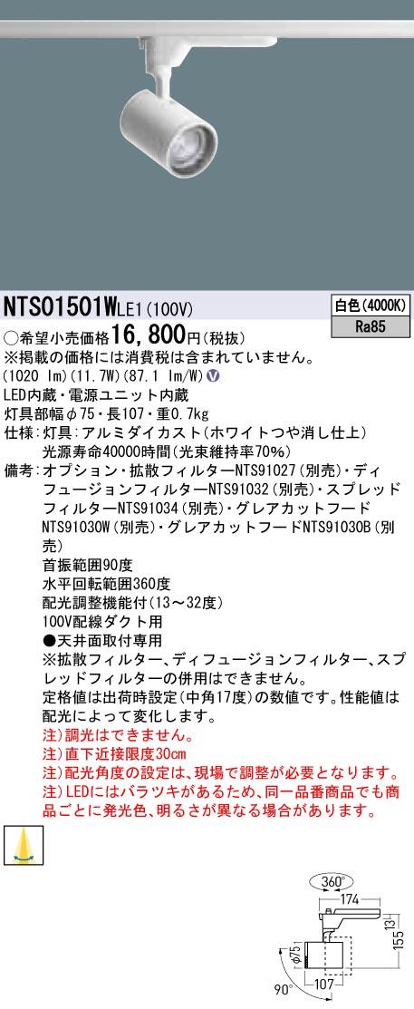 【法人様限定】パナソニック NTS01501WLE1 LEDスポットライト 白色 配線ダクト取付型 LED(白色) スポットライト TOLSO