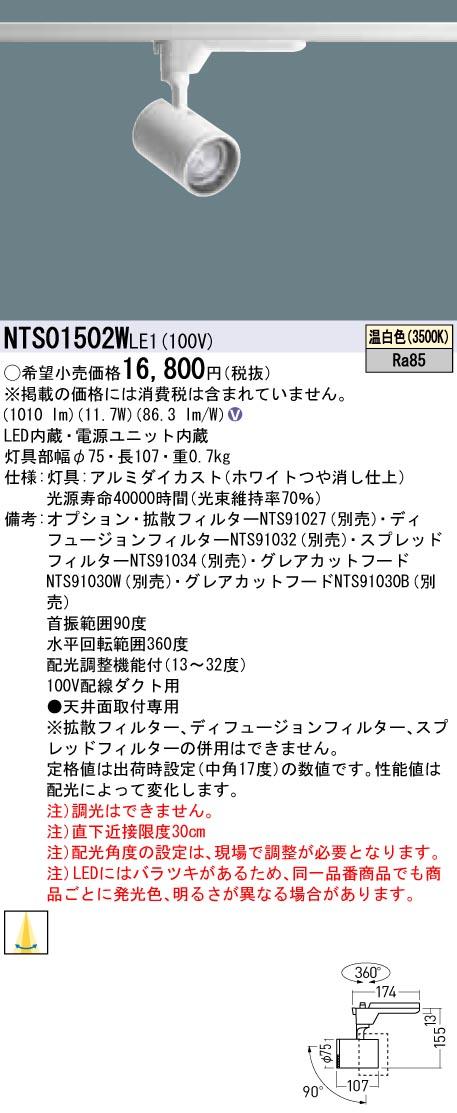 【法人様限定】パナソニック NTS01502WLE1 LEDスポットライト 温白色 配線ダクト取付型 TOLSO