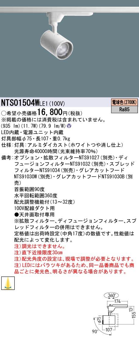 【法人様限定】パナソニック NTS01504WLE1 LEDスポットライト 電球色 2700K 配線ダクト取付型 TOLSO