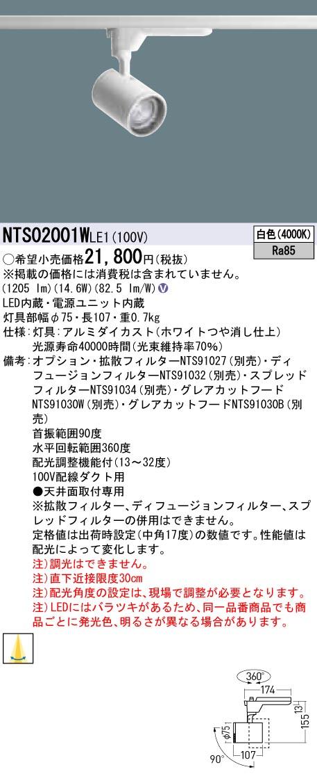 【法人様限定】パナソニック NTS02001WLE1 LEDスポットライト 白色 配線ダクト取付型 LED(白色) スポットライト TOLSO