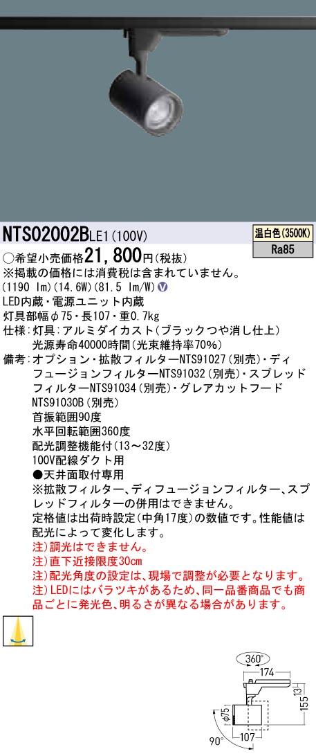 【法人様限定】パナソニック NTS02002BLE1 LEDスポットライト 温白色 配線ダクト取付型 TOLSO
