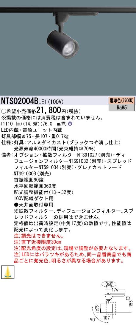【法人様限定】パナソニック NTS02004BLE1 LEDスポットライト 電球色 2700K 配線ダクト取付型 TOLSO