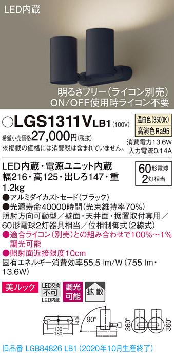 【法人様限定】パナソニック LGS1311VLB1 LEDスポットライト 温白色 直付・据置型 美ルック・拡散 調光