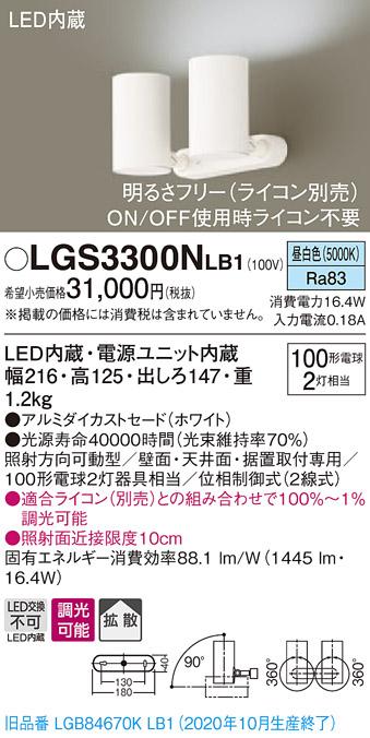 【法人様限定】パナソニック LGS3300NLB1 LEDスポットライト 昼白色 直付・据置型 アルミダイカストセード 拡散 調光