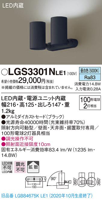 【法人様限定】パナソニック LGS3301NLE1 LEDスポットライト 昼白色 直付・据置型 アルミダイカストセード・拡散 白熱電球100形2灯器具相当