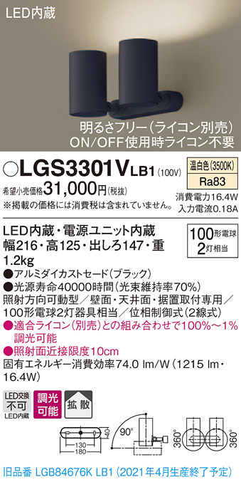 【法人様限定】パナソニック LGS3301VLB1 LEDスポットライト 温白色 直付・据置型 アルミダイカストセード・拡散 調光 白熱電球100形2灯器具相当