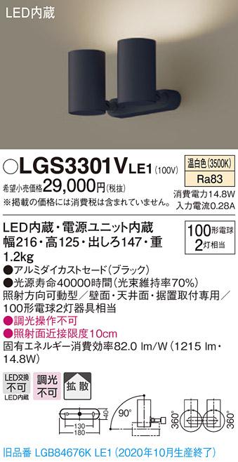 【法人様限定】パナソニック LGS3301VLE1 LEDスポットライト 温白色 直付・据置型 アルミダイカストセード・拡散 白熱電球100形2灯器具相当