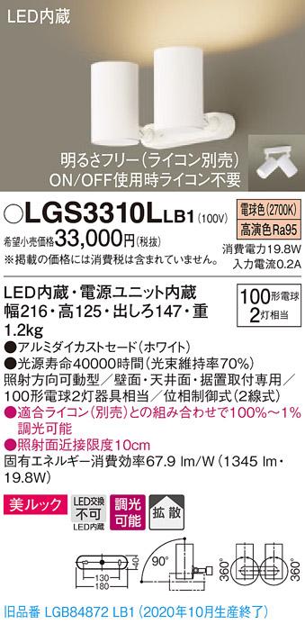 【法人様限定】パナソニック LGS3310LLB1 LEDスポットライト 電球色 直付・据置型 美ルック 拡散 調光