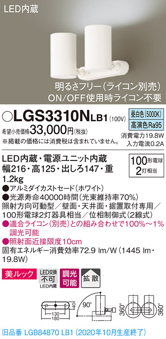 【法人様限定】パナソニック LGS3310NLB1 LEDスポットライト 昼白色 直付・据置型 美ルック 拡散 調光