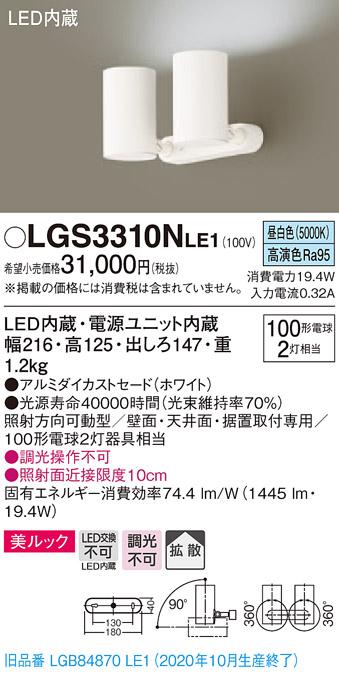 【法人様限定】パナソニック LGS3310NLE1 LEDスポットライト 昼白色 直付・据置型 美ルック 拡散